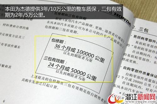 小保养349元 2013款东风本田杰德保养详解