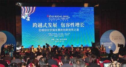 """""""太极湖论坛2010""""在湖北省十堰市举行"""