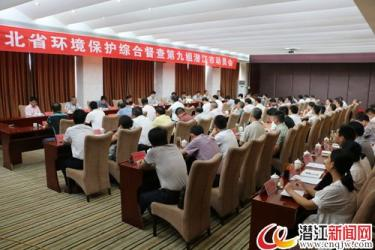 湖北省环境保护综合督查组潜江市动员会召开