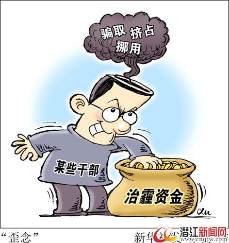"""新华网评:管住乱""""吃""""治霾专项资金的""""嘴"""""""