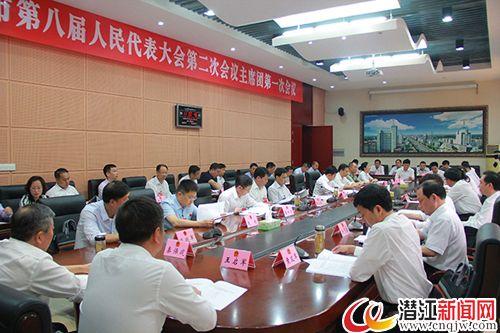 市八届人大二次会议主席团举行第一次会议