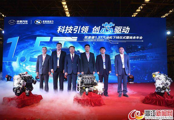 华泰欧意德1.5T汽油发动机正式下线 将广泛搭载于新车型