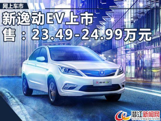 长安新逸动EV上市 升级旋钮式换挡等多项配置