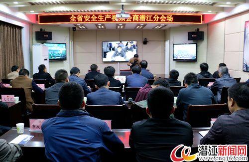 潜江组织收看全省安全生产视频会商会