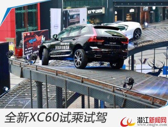 沃尔沃全新XC60即将上市 预售价:38万元起-图3