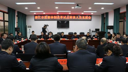 黄剑雄与监察体制改革试点转隶人员集体谈话