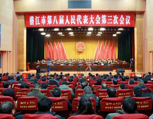 市八届人大三次会议举行第三次全体会议