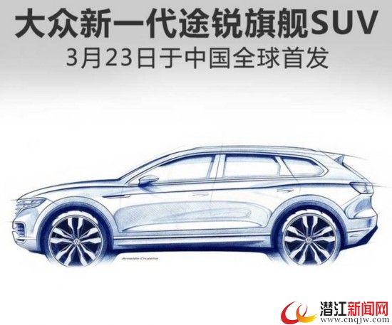 大众旗舰SUV新一代途锐 3月23日在北京全球首发