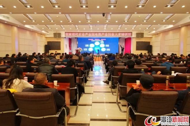 潜江举办国家现代农业产业园电商产业创业人才培训班