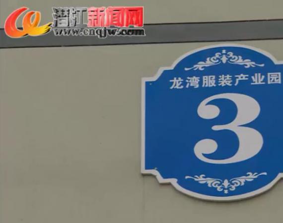 龙湾镇工业园:复工复产正当时 疫情防控不松懈